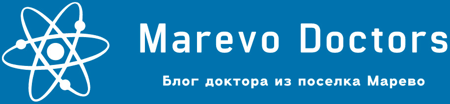 Блог доктора из поселка Марево